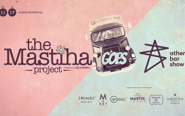 """Τα Mastic Tears θα ειναι με τους """"The Mastiha Project"""" στο Athens Bar Show 2017."""