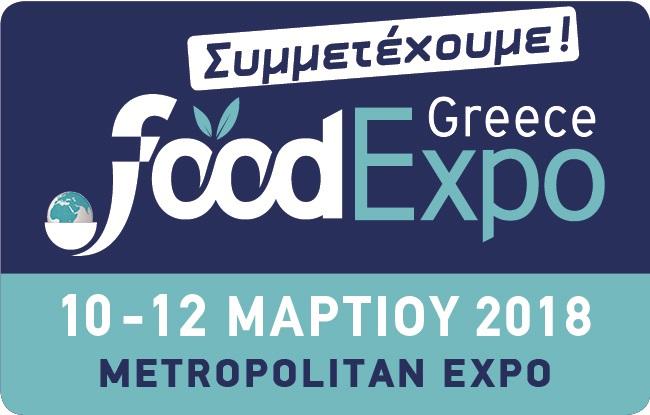 Η Ε.Β.Α. στην FOOD EXPO 2018!